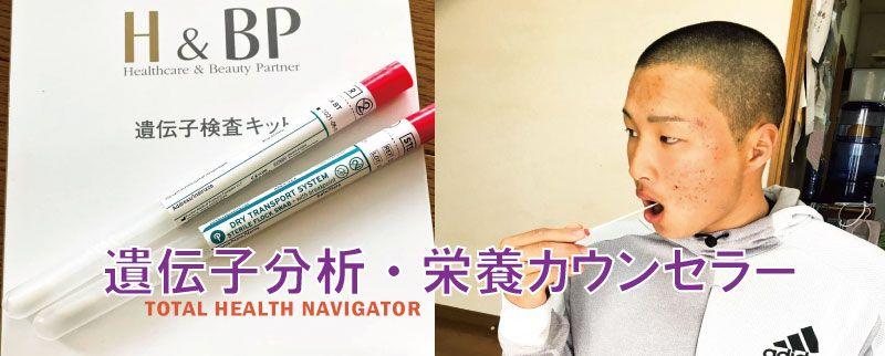 トータル ヘルス ナビゲーター/TOTAL HEALTH NAVIGATOR